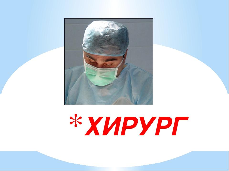 Картинка с надписью хирург