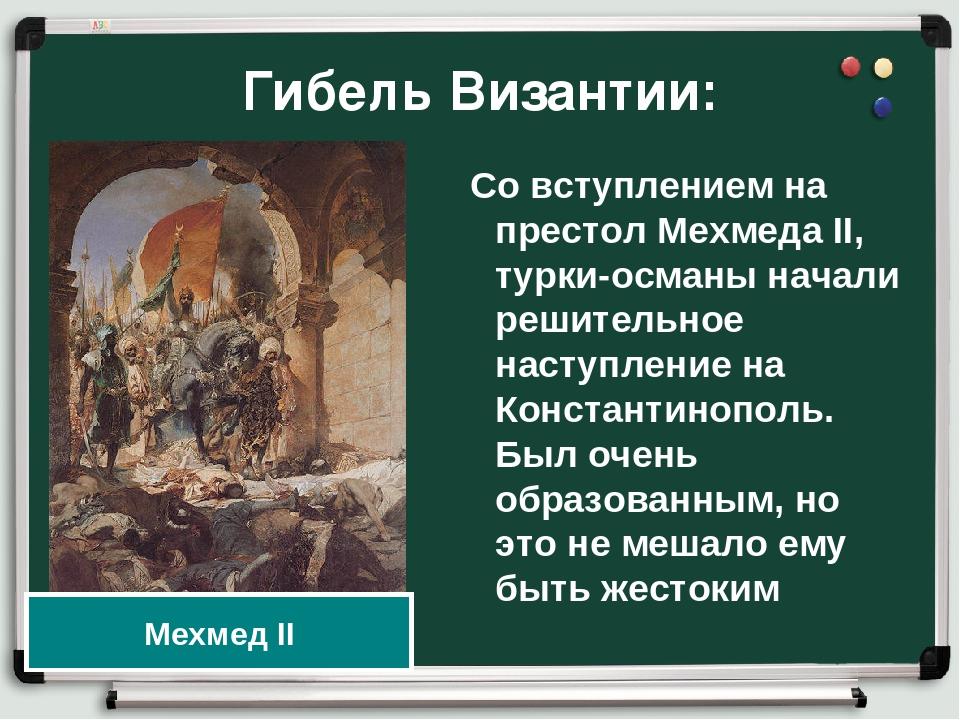 Падение византии истоиический урок