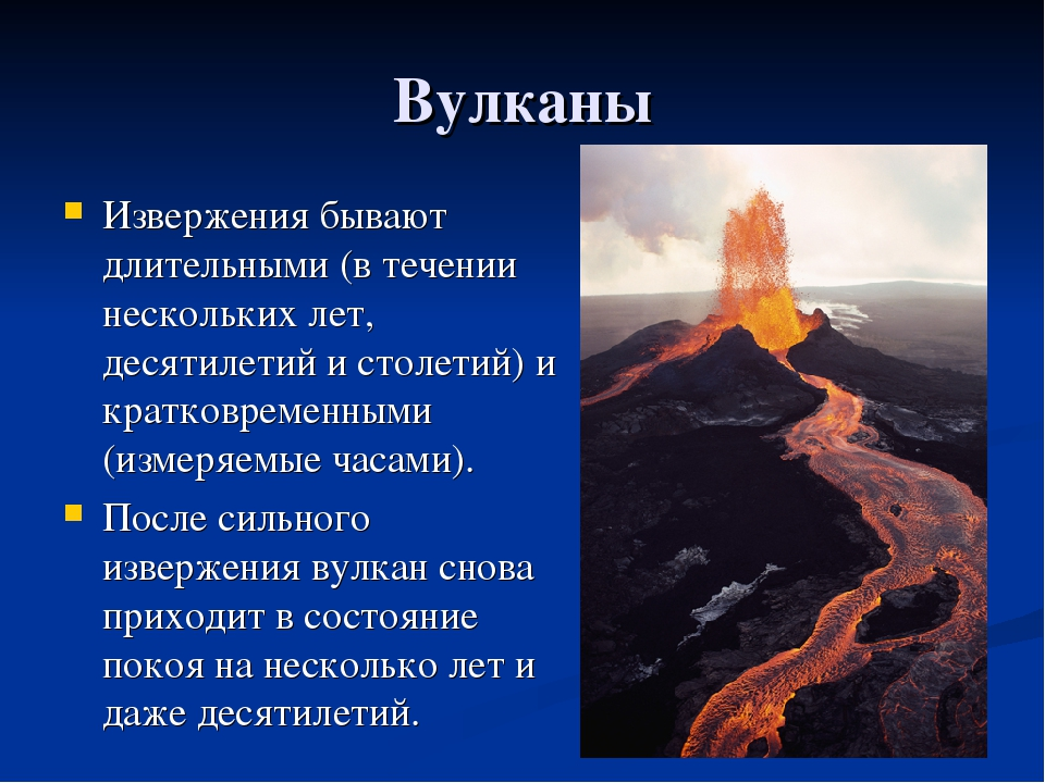 предложение вулкан