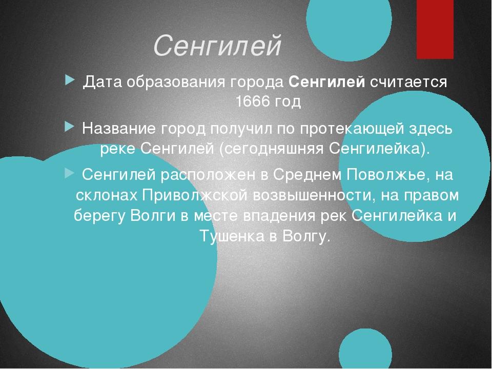 Регистраиця сайта Сенгилей размещение ссылок Ельнинская улица
