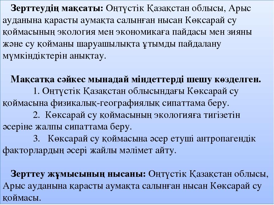Зерттеудің мақсаты: Оңтүстік Қазақстан облысы, Арыс ауданына қарасты аумақта...