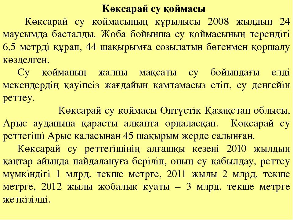 Көксарай су қоймасы  Көксарай су қоймасының құрылысы 2008 жылдың 24 маусымд...