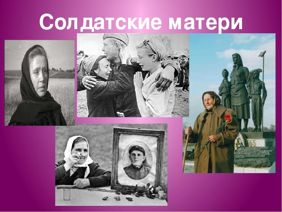 Открытка солдатской матери
