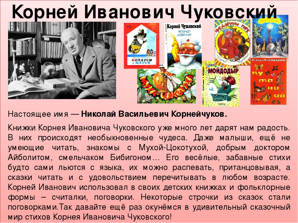 Настоящее имя— Никола́й Васильевич Корнейчуко́в. Книжки Корнея Ивановича Чу...