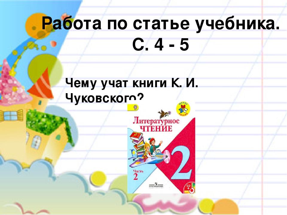 Работа по статье учебника. С. 4 - 5 Чему учат книги К. И. Чуковского?