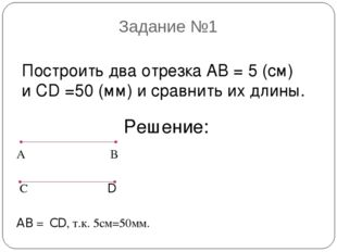 А В  С  D  AB = CD, т.к. 5см=50мм. Построить два отрезка AB = 5 (см) и CD