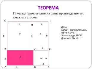 Площадь прямоугольника равна произведению его смежных сторон. Дано: ABCD – п