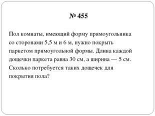 Пол комнаты, имеющий форму прямоугольника со сторонами 5,5 м и 6 м, нужно пок