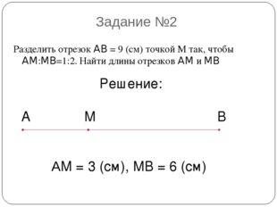 Разделить отрезок AB = 9 (см) точкой М так, чтобы AM:MB=1:2. Найти длины отре