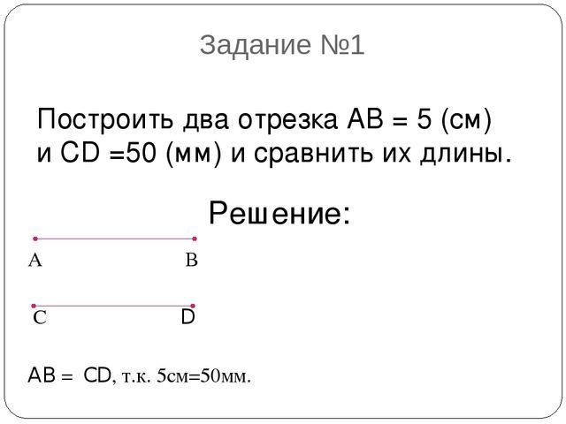 А В  С  D  AB = CD, т.к. 5см=50мм. Построить два отрезка AB = 5 (см) и CD...