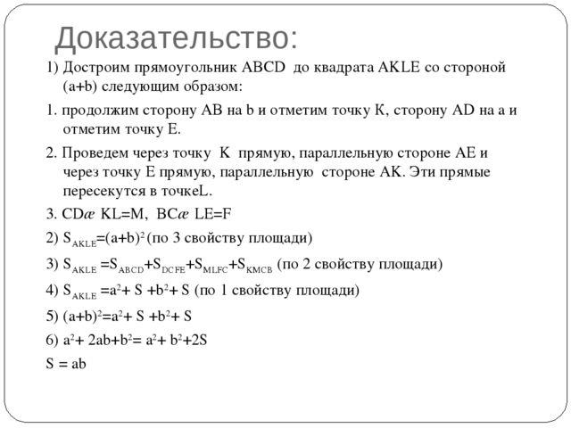 Доказательство: 1) Достроим прямоугольник ABCD до квадрата AKLE со стороной (...