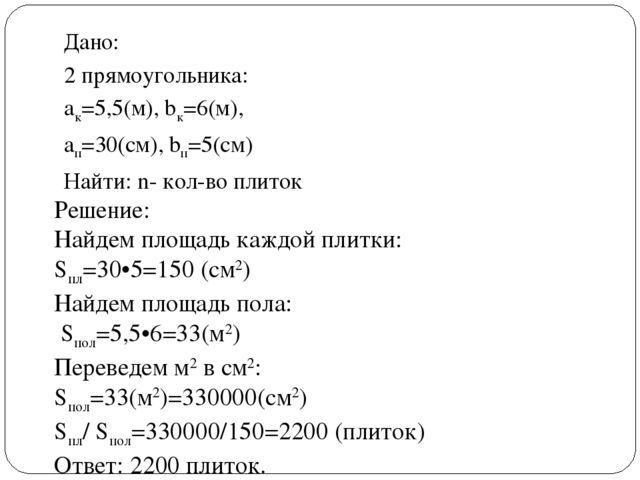 Дано: 2 прямоугольника: ак=5,5(м), bк=6(м), ап=30(см), bп=5(см) Найти: n- кол...