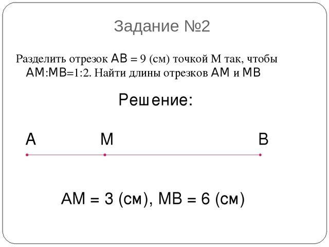 Разделить отрезок AB = 9 (см) точкой М так, чтобы AM:MB=1:2. Найти длины отре...