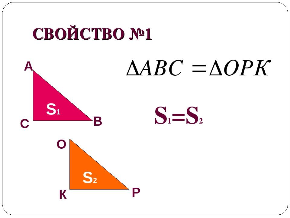 СВОЙСТВО №1 S1 S2 А В С О Р К S1=S2