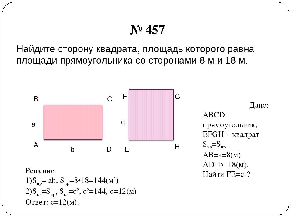Дано: АВСD прямоугольник, EFGH – квадрат Sкв=Sпр АВ=а=8(м), АD=b=18(м), Найт...