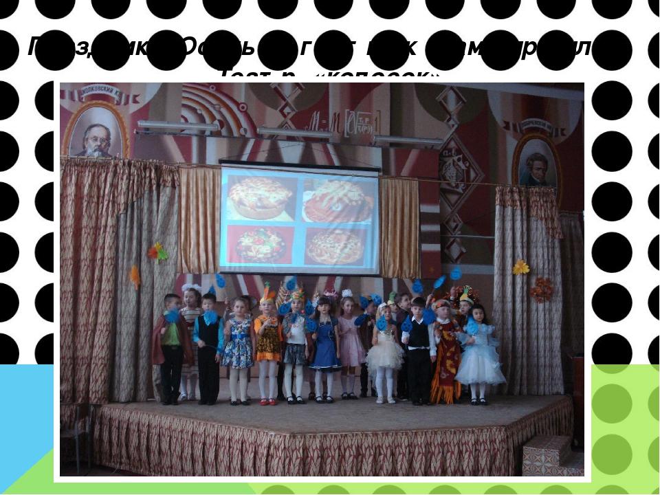 Праздник «Осень в гости к нам пришла!» Театр «колосок»