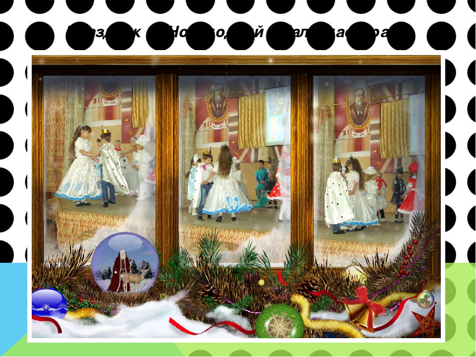 Праздник «Новогодний бал - маскарад!»