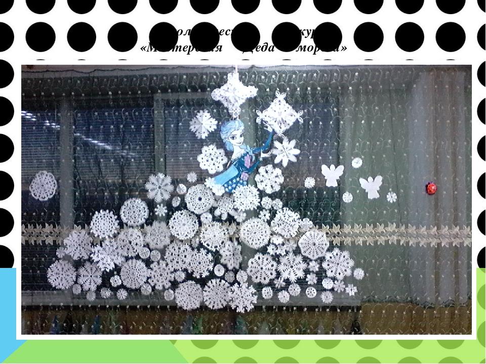 Экологический конкурс «Мастерская Деда мороза»