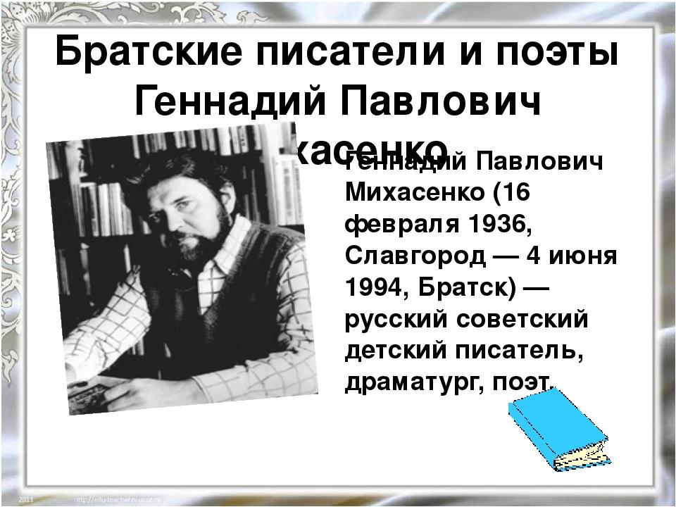 Стихи братских авторов