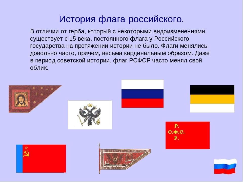 Государственные флаги россии в хронологической последовательности