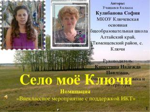 Авторы: Учащаяся 8 класса Кулибанова София МКОУ Ключевская основная общеобра