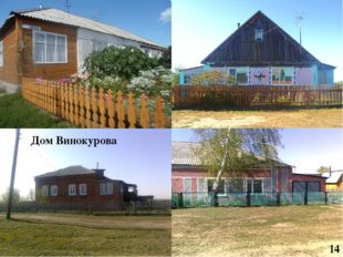 Дом Винокурова 14