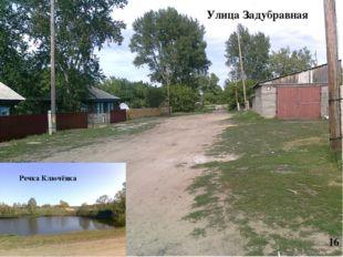 Улица Задубравная Речка Ключёвка 16