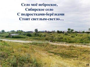 Село моё неброское, Сибирское село С подростками-берёзками Стоит светлым-све