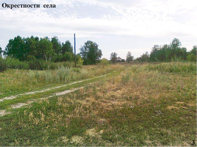 Окрестности села 3