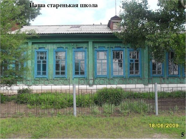 Наша старенькая школа 5