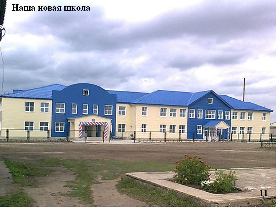 Наша новая школа 11