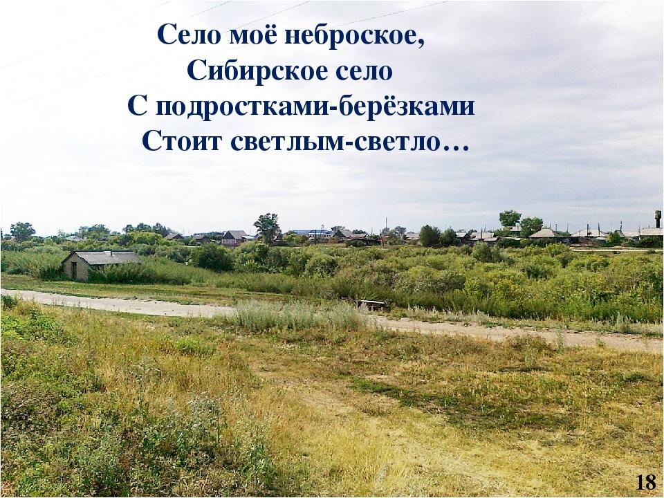 Село моё неброское, Сибирское село С подростками-берёзками Стоит светлым-све...