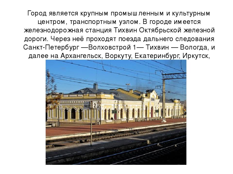Город является крупным промышленным и культурным центром, транспортным узлом....