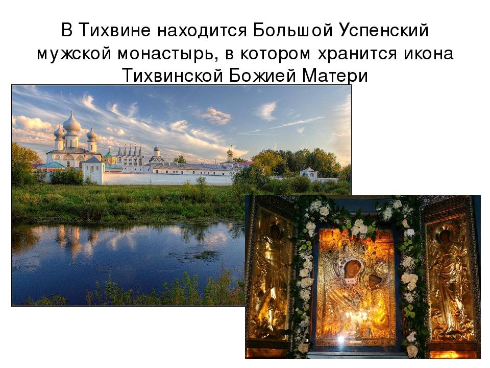 В Тихвине находится Большой Успенский мужской монастырь, в котором хранится и...