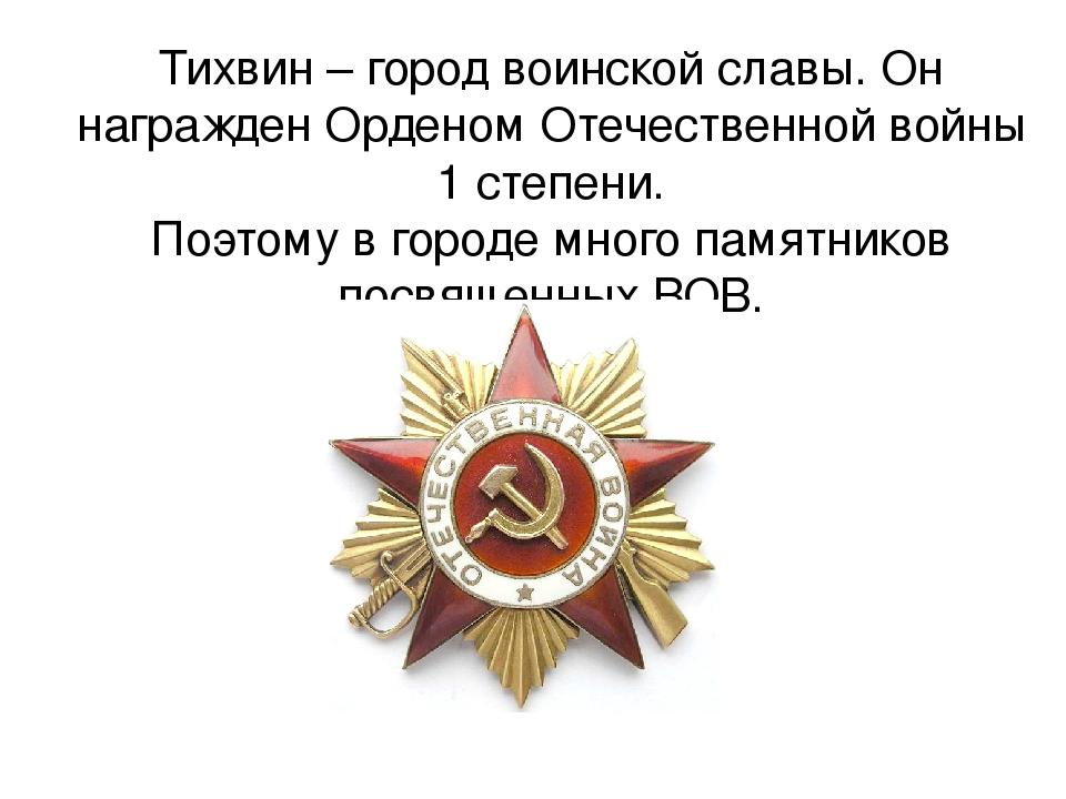 Тихвин – город воинской славы. Он награжден Орденом Отечественной войны 1 сте...