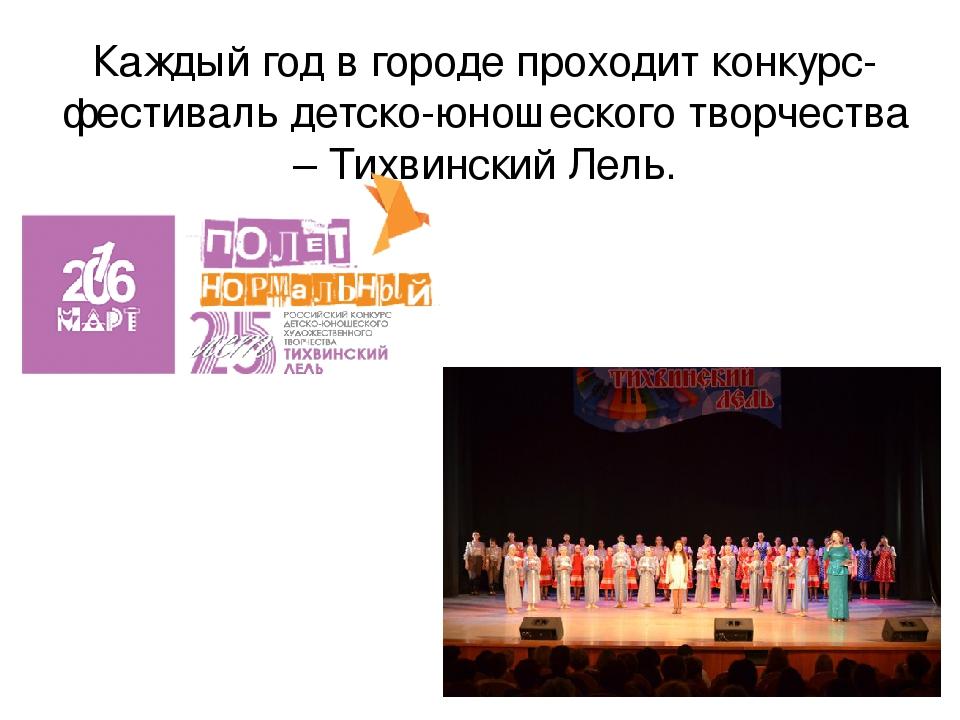 Каждый год в городе проходит конкурс-фестиваль детско-юношеского творчества –...
