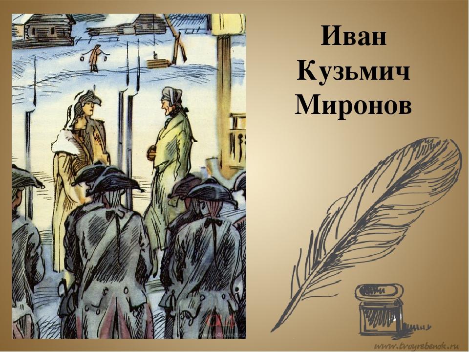 Иван игнатьевич капитанская дочка