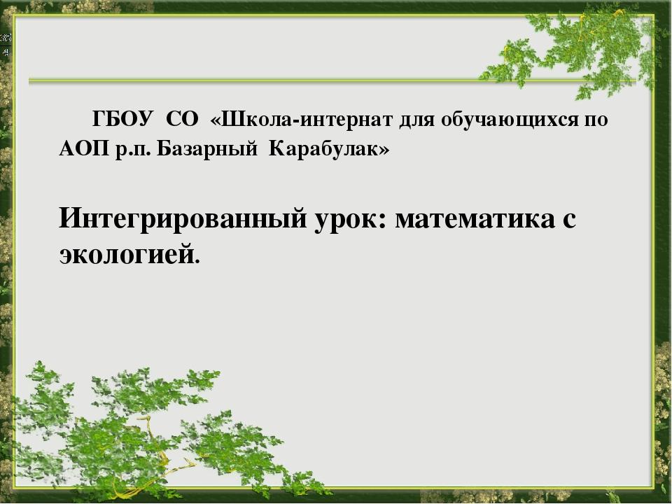 ГБОУ СО «Школа-интернат для обучающихся по АОП р.п. Базарный Карабулак» Инте...