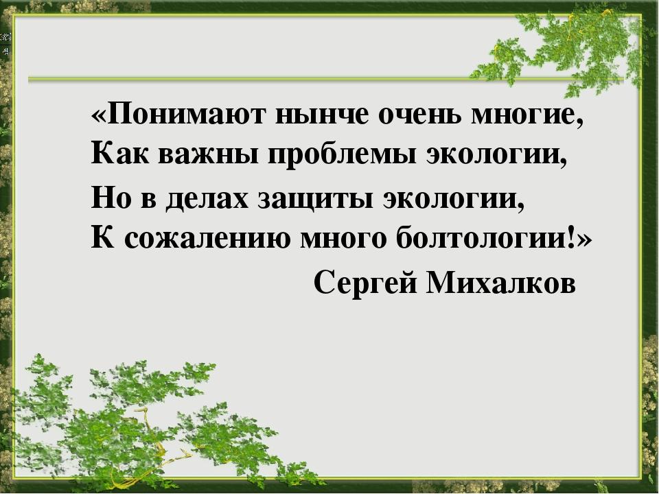 «Понимают нынче очень многие, Как важны проблемы экологии, Но в делах защиты...