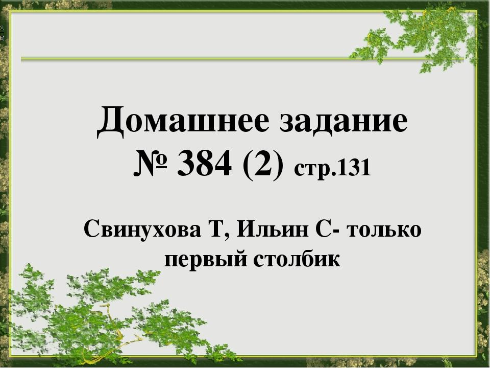 Домашнее задание № 384 (2) стр.131 Свинухова Т, Ильин С- только первый столбик