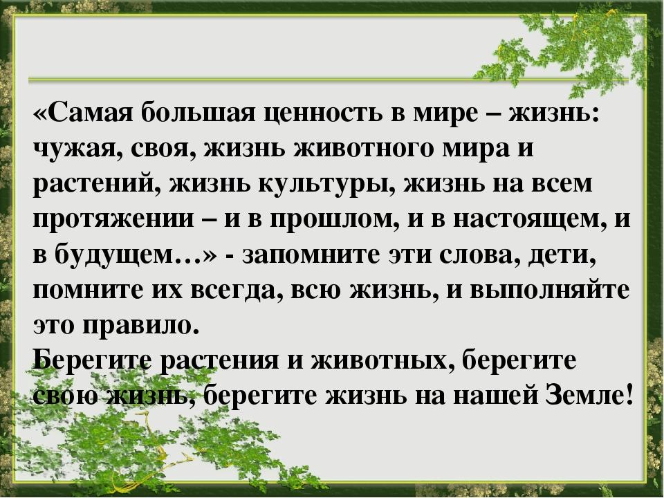 «Самая большая ценность в мире – жизнь: чужая, своя, жизнь животного мира и р...