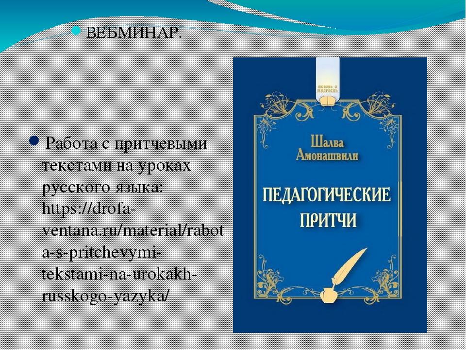 ВЕБМИНАР. Работа с притчевыми текстами на уроках русского языка: https://drof...