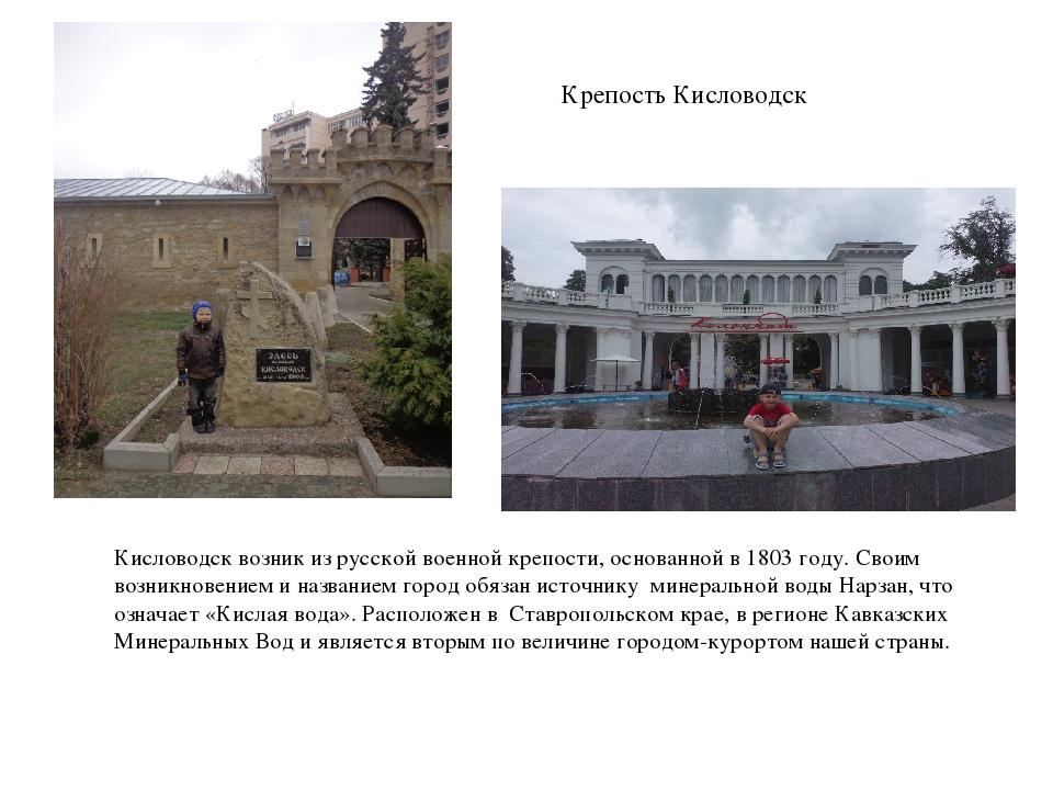 Кисловодск возник из русской военной крепости, основанной в 1803 году. Своим...