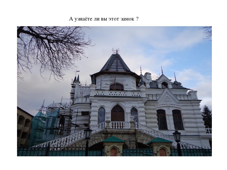 А узнаёте ли вы этот замок ?