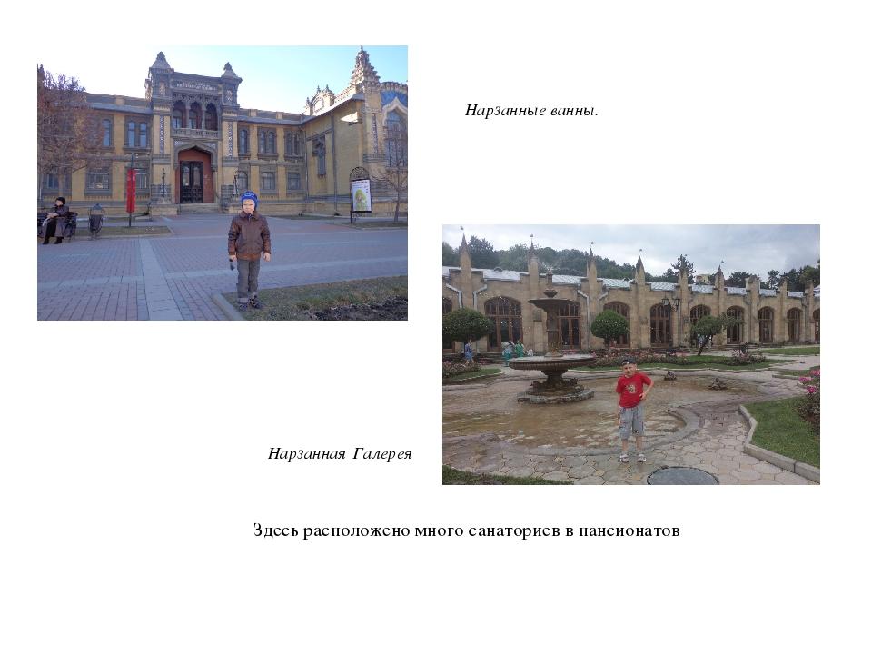 Здесь расположено много санаториев в пансионатов Нарзанные ванны. Нарзанная Г...