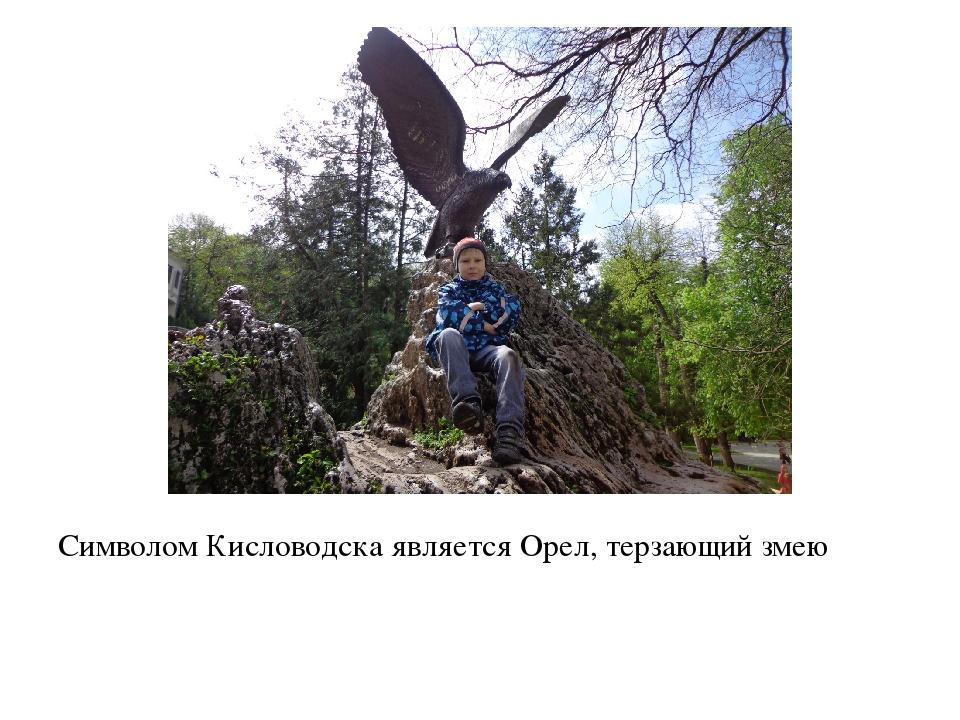 Символом Кисловодска является Орел, терзающий змею