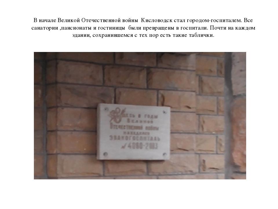 В начале Великой Отечественной войны Кисловодск стал городом-госпиталем. Все...