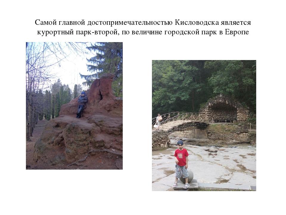 Самой главной достопримечательностью Кисловодска является курортный парк-втор...