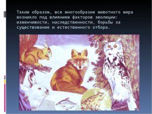 Таким образом, все многообразие животного мира возникло под влиянием факторов