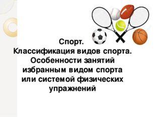 единая классификация видов спорта